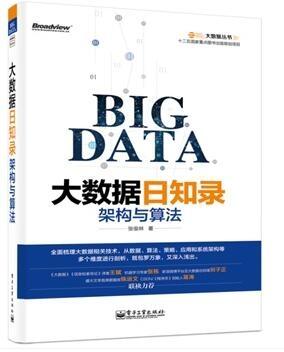 book-bigdatack