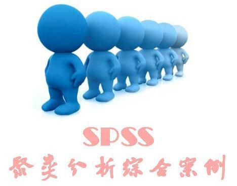 数据小兵:SPSS聚类分析过程解析