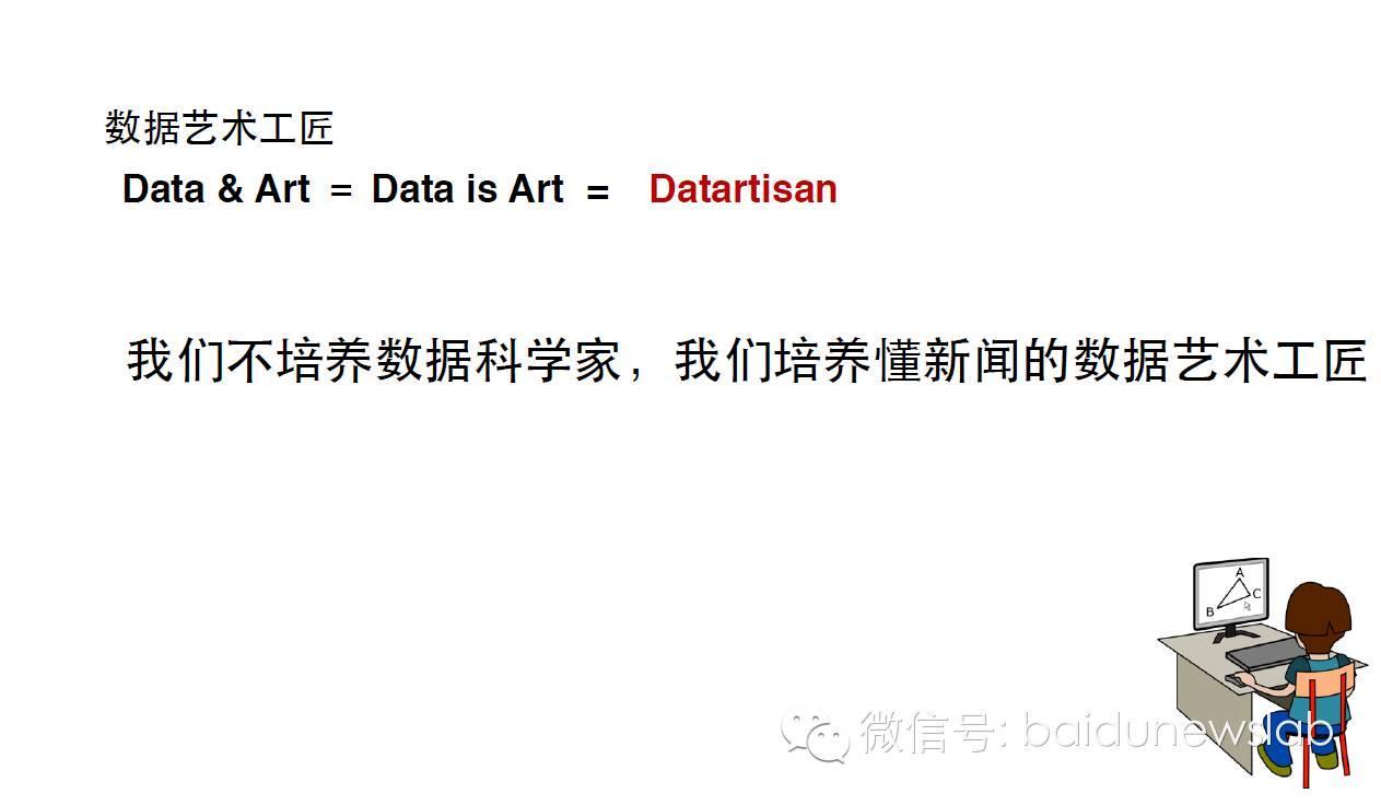 沈浩:数据新闻需要什么样的人才