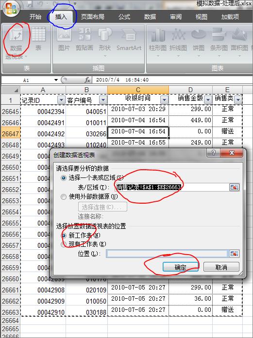 如何利用Excel2007做RFM细分客户群-数据分析网
