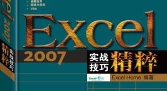 img-excelhome-jxsp