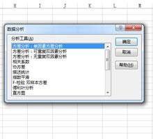 EXCEL中高级数据分析功能介绍-数据分析网