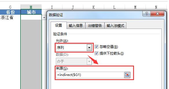 Excel2013中如何实现多级联动下拉菜单