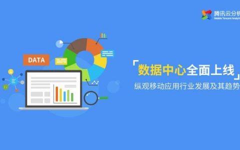腾讯云分析推出行业数据中心,开始布局大数据统计分析领域