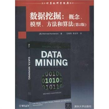 什么是数据挖掘和知识发现