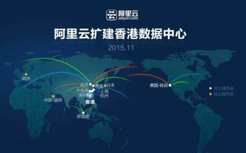 业务量增长4倍以上 阿里云扩建香港数据中心