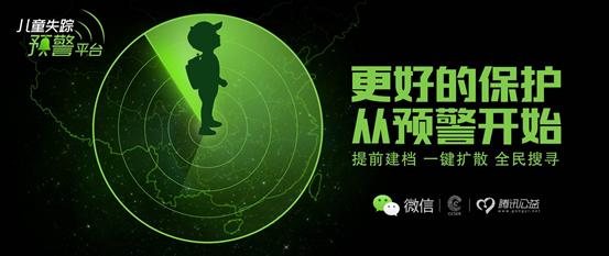 依托 6 亿月活跃用户,微信发布儿童失踪预警平台
