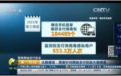 央视:从手机管家大数据看支付病毒乱象