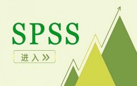 SPSS常见数据分析方法比较汇总