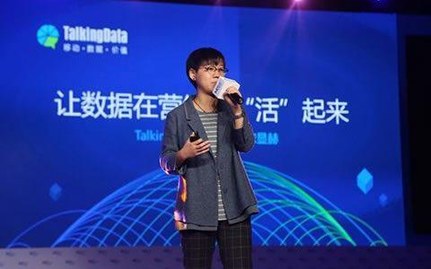 "TalkingData宋显赫:让数据在营销中""活""起来"