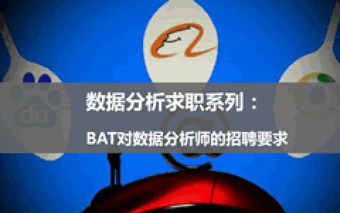 数据分析求职2:BAT对数据分析师的招聘要求