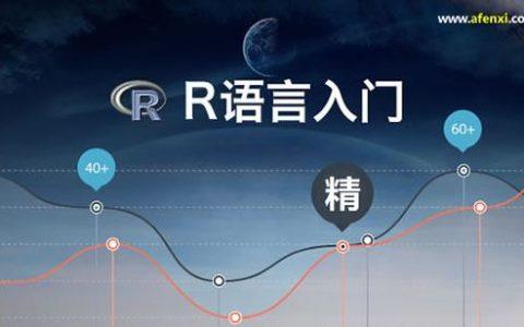 R语言学习由浅入深路线图