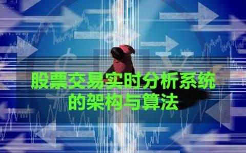 股票交易实时分析系统的架构与算法