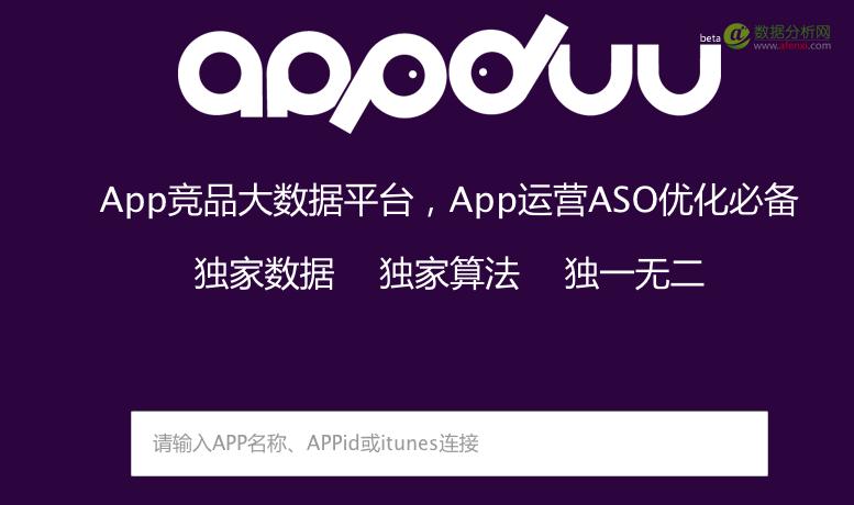 APP推广必备的数据分析工具