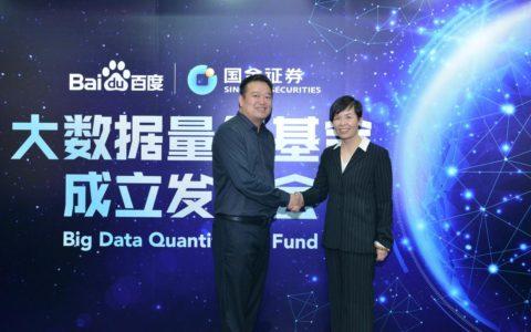 百度与国金证券合作推出大数据基金
