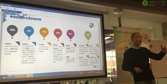 大数据时代的创新创业实践与思考研讨会:三个方向和四大挑战