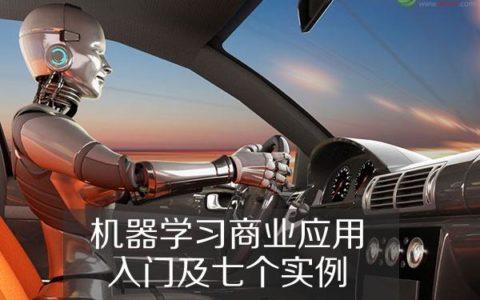 机器学习商业应用入门及七个实例