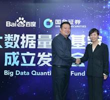 百度与国金证券合作推出大数据基金-数据分析网