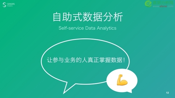 Sensors Data桑文锋:如何用数据驱动产品和运营(上)