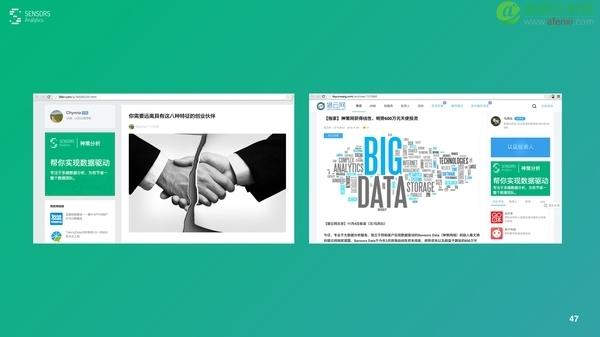 Sensors Data桑文锋:如何用数据驱动产品和运营(下)