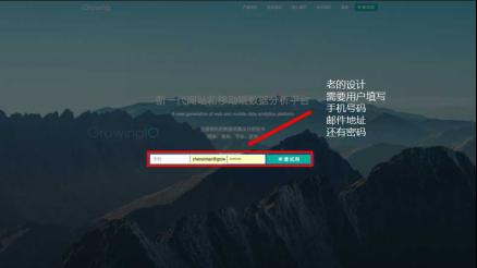 GrowingIO用户行为数据分析:老板的官网首页.png
