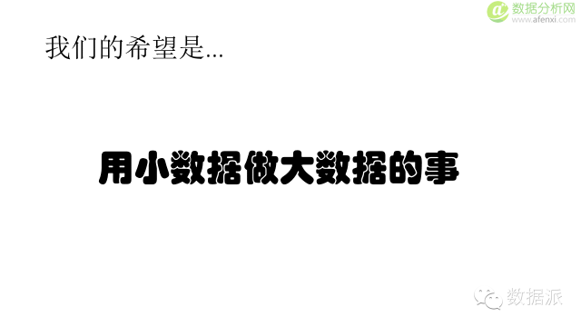 清华大学王东:语音识别中的大数据与小数据学习