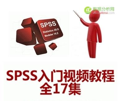 SPSS入门视频教程(全17集)-ppv课