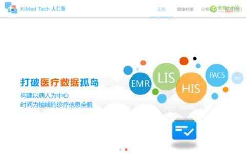 """医疗数据ETL服务商""""人仁医""""完成近千万元天使轮融资"""