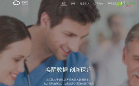 医渡云应用人工智能和机器学习,打造医疗大数据和医疗云平台解决方案
