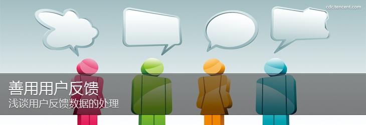 借助用户反馈功能,如何进行用户数据分析?