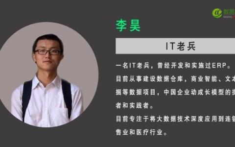 李昊:谈谈数据仓库建设心得(上)