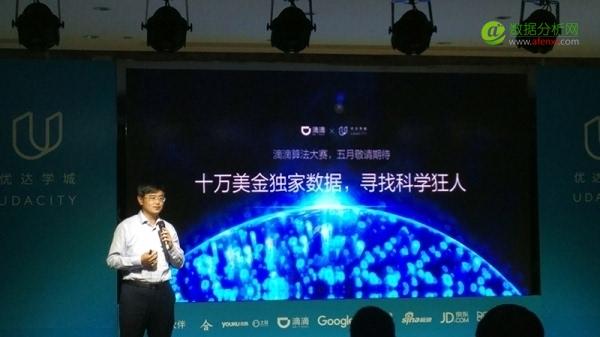 滴滴宣布与Udacity达成战略合作,推出大数据算法竞赛