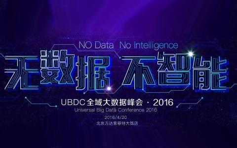 UBDC全域大数据峰会·2016在京举办(2016年4月20日)