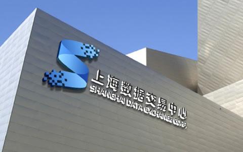 上海数据交易中心落户静安,打造面向全国的大数据交易平台