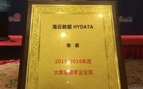 海云数据荣获2015-2016年度大数据领军企业奖