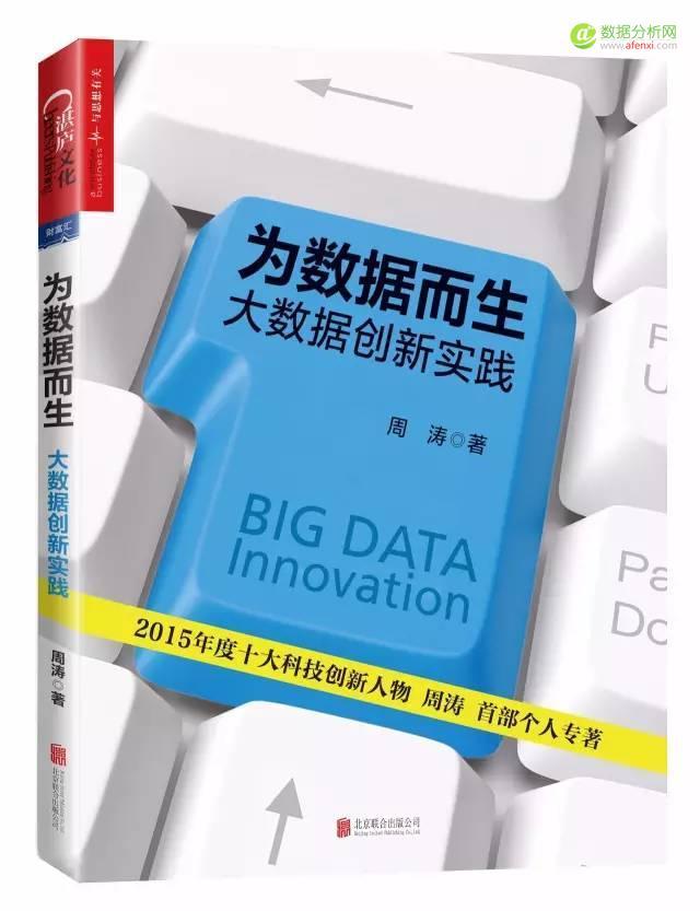 数据少帅周涛:你也可以成为数据魔法师