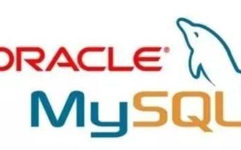创业团队为什么要选择Oracle而不是MySQL?