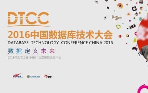 DTCC2016中国数据库技术大会在京举行(2016年5月12日-14日)