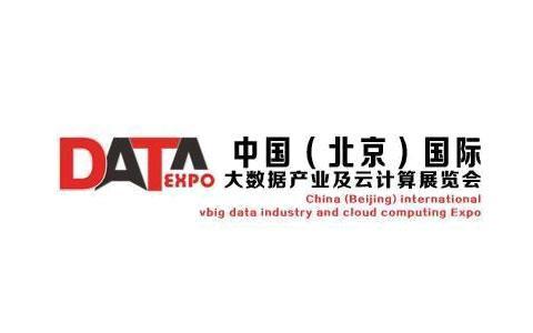 2017中国北京国际大数据产业暨云计算展览会(2017年04月12-14日)