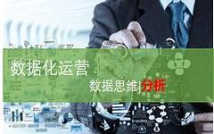 数据化运营系列:数据分析思维入门(3)——分析-数据分析网