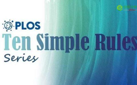 创建卓越数据管理计划的十项简单规则