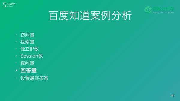 神策数据创始人桑文峰:创业公司如何构建数据指标体系