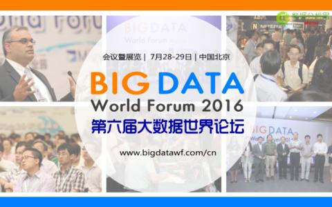 第六届大数据世界论坛7月北京开幕(2016年7月28-29日)