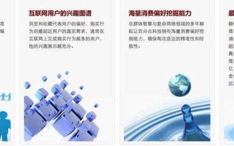 大数据公司百分点获IDG和浙报集团1000万美元B轮投资