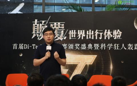 滴滴全球Di-Tech算法大赛落幕,中国选手夺得10万美元冠军大奖
