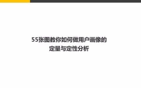55张图详解用户画像的定量与定性分析