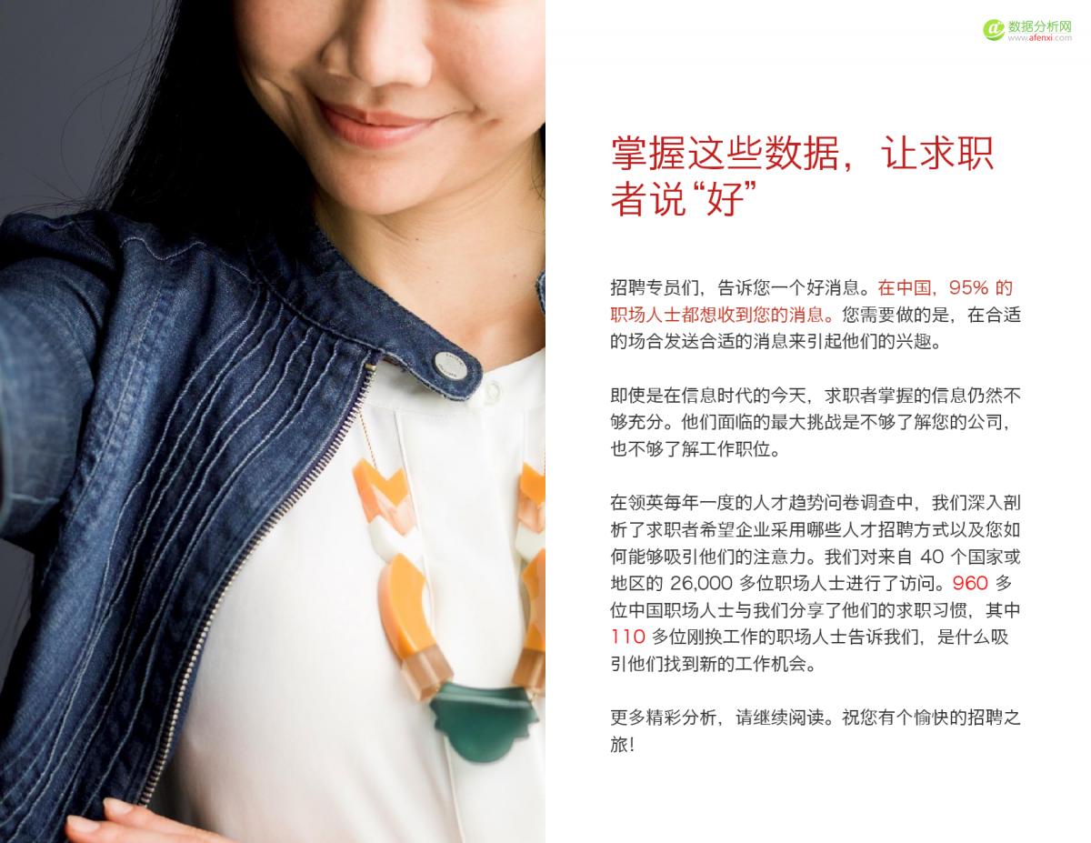 2016中国人才趋势报告_000002