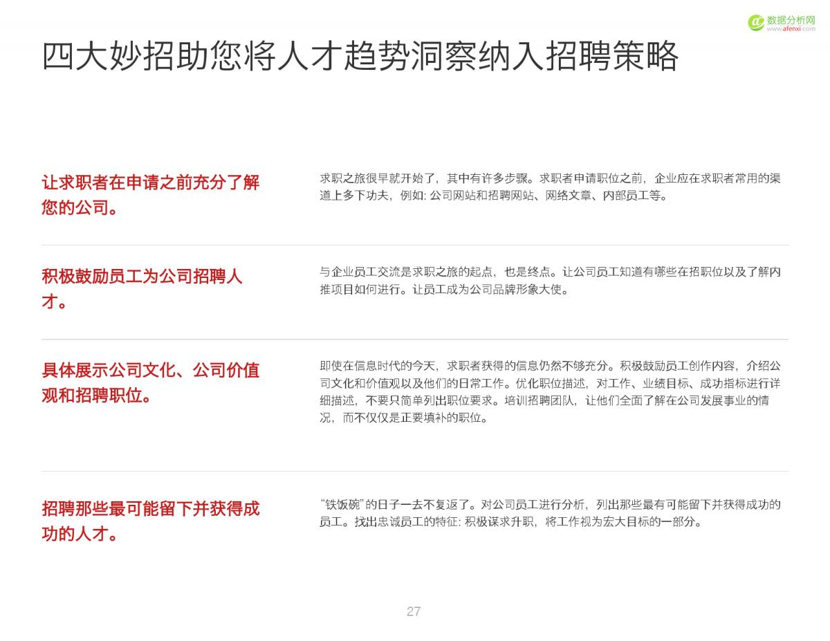 2016中国人才趋势报告_000027