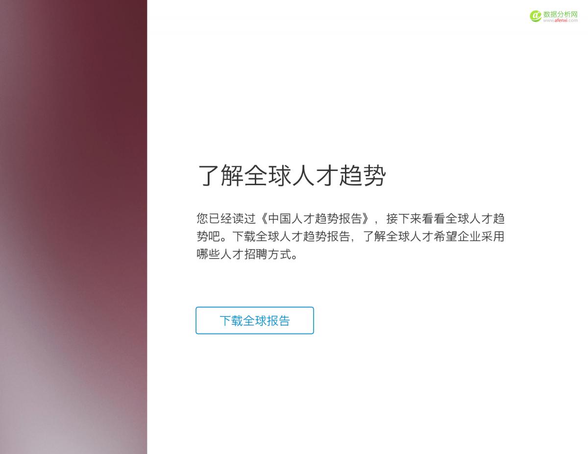 2016中国人才趋势报告_000028