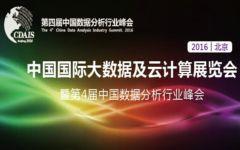 第四届中国数据分析行业峰会——赢在数据 共享未来(2016年8月6日)-数据分析网